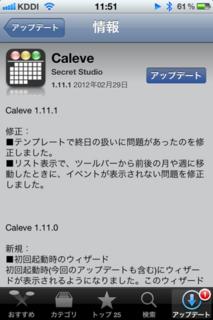 Caleve 1.11.1 アップデート