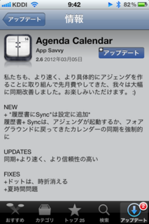 Agenda Calendar 2.6 アップデート1
