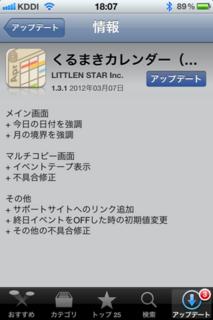 くるまきカレンダー 1.3.1 アップデート