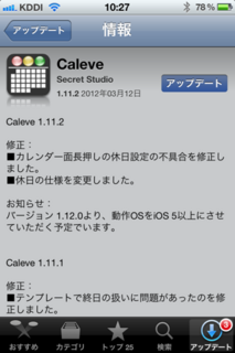 Caleve 1.11.2 アップデート