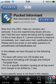 Pocket Informant 2.02.71 アップデート