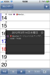 Tカレンダー 1.0 週表示+ポップアップ