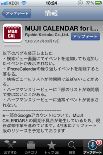 MUJI CALENDAR for iPhone 1.0.6 アップデート
