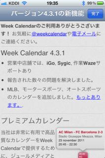 Week Calendar 4.3.1 新機能
