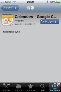 Calendars 3.0.3 アップデート