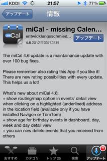 miCal バージョン 4.6 アップデート