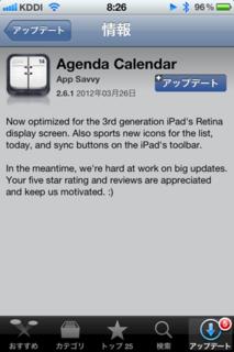 Agenda Calendar 2.6.1 アップデート