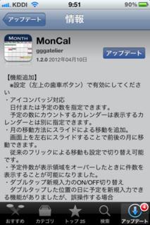 MonCal 1.2.0 アップデート1