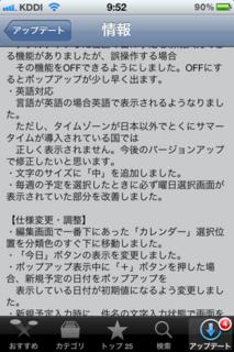 MonCal 1.2.0 アップデート2