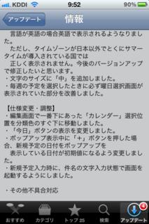 MonCal 1.2.0 アップデート3