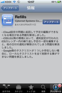 Refills 2.1.1 アップデート