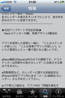DecoCal 1.0 説明文4