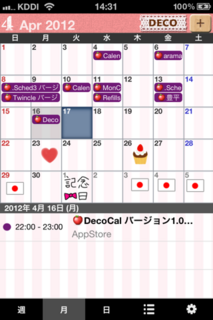 DecoCal 1.0 表示例