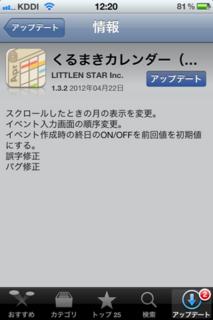 くるまきカレンダー 1.3.2 アップデート
