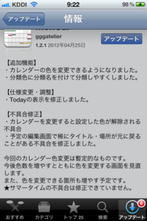 MonCal 1.2.1 アップデート2