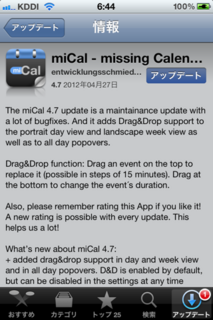 miCal 4.7 アップデート1