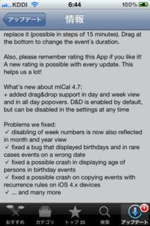 miCal 4.7 アップデート2