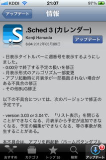.Sched3 3.04 アップデート1