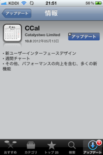 CCal 10.8 アップデート