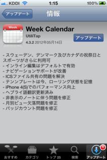 Week Calendar 4.3.2 アップデート