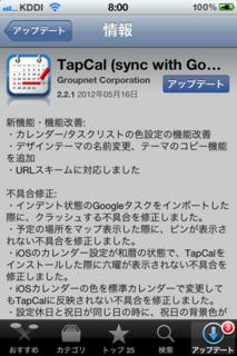 TapCal 2.2.1 アップデート1