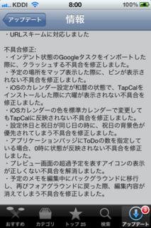 TapCal 2.2.1 アップデート2