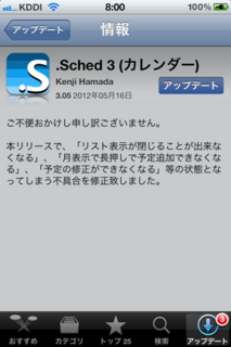 .Sched3 3.05 アップデート