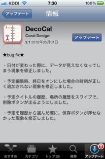 DecoCal 2.1 アップデート