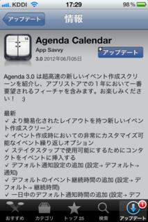 Agenda Calendar 3.0 アップデート1