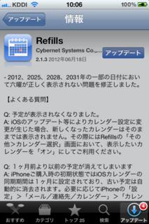 Refills 2.1.3 アップデート1