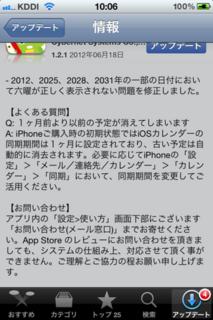 ガチャスケ 1.2.1 アップデート2