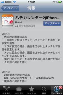 ハチカレンダー2 4.4 アップデート