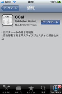 CCal 10.8.4 アップデート
