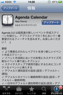 Agenda Calendar 3.0.2 アップデート