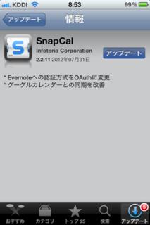 SnapCal 2.2.11 アップデート