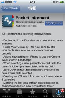Pocket Informant 2.51 アップデート1