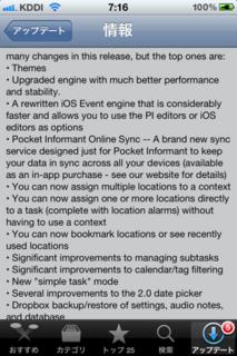Pocket Informant 2.51 アップデート4