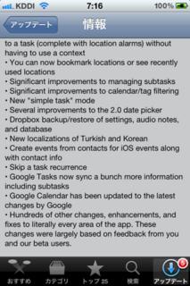 Pocket Informant 2.51 アップデート5