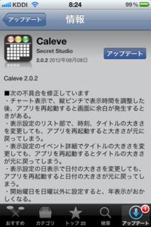 Caleve 2.0.2 アップデート1