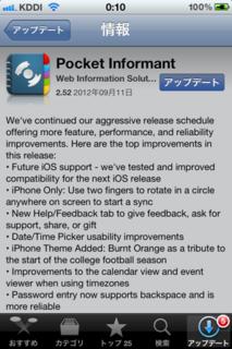 Pocket Informant 2.52 アップデート