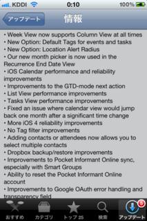Pocket Informant 2.52 アップデート2