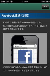 TapCal 3.0.0 アップデート4
