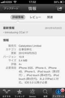CCal 10.9 アップデート2